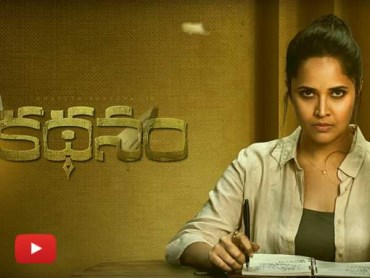 anasuya latest movie kadhanam teaser review