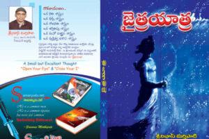 Jythrayatra Title1