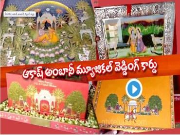 wedding card aakashambhan vairal, newsxpress.online